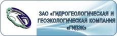 ЗАО «ГИДРОГЕОЛОГИЧЕСКАЯ И ГЕОЭКОЛОГИЧЕСКАЯ КОМПАНИЯ «ГИДЭК»