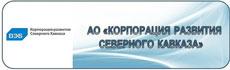 АО «КОРПОРАЦИЯ РАЗВИТИЯ СЕВЕРНОГО КАВКАЗА»