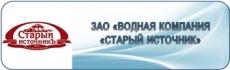 ЗАО «ВОДНАЯ КОМПАНИЯ «СТАРЫЙ ИСТОЧНИК»